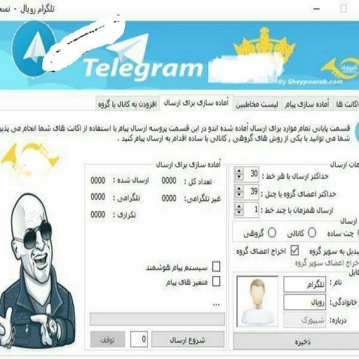 پکیج ارسال پیام انبوه تبلیغاتی در تلگرام (آپدیت ۵ آذر ۹۶)