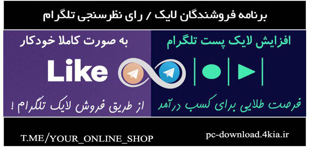 برنامه فروش لایک و رای تلگرام