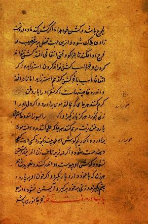 خواص الحیوان(فرخنامه جمالی)