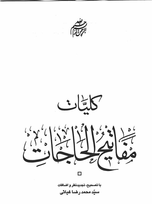 مفاتیح الحاجات(ادعیه واذکار دینی)