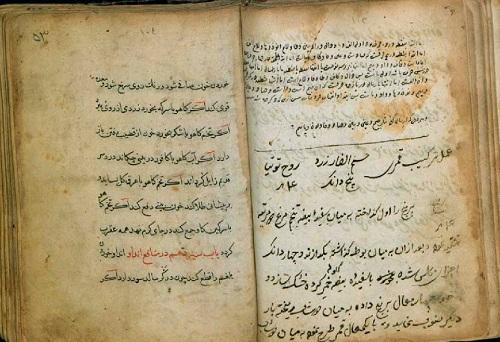 کتاب طب قدیم (امام محمدغزالی)