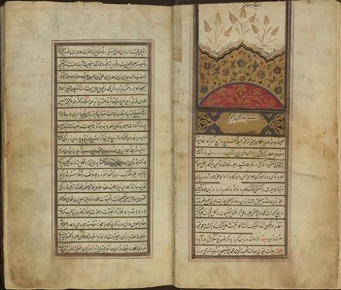 صحیفه سجادییه (دستنویس قدیمی)