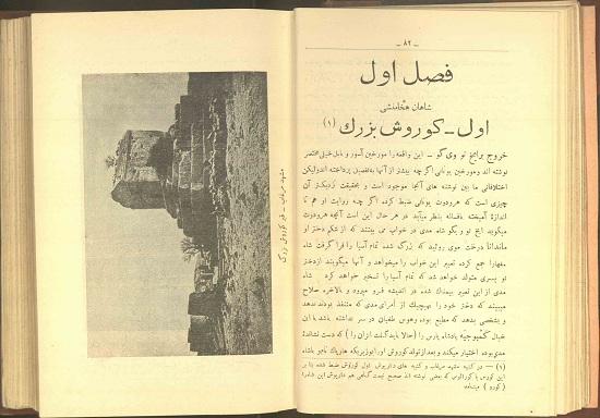 ایران باستان (تاریخ ایران اززمان بسیارقدیم تاانقراض دولت ساسانی)