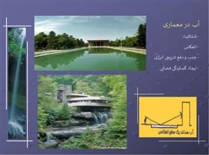تاثیر آب و گیاه بر معماری