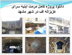 مرمت عزیزاله اف مشهد