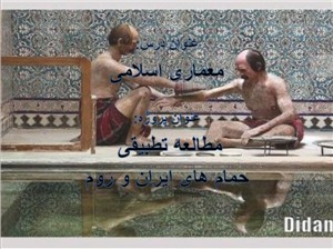 مقایسه حمام های ایرانی با حمام های رومی
