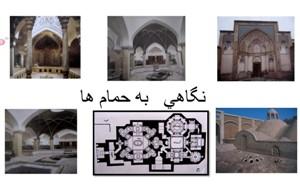 دانلود پاورپوينت معماري حمام ها در ايران و اسلام