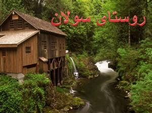 معرفی روستای سولان از توابع استان همدان