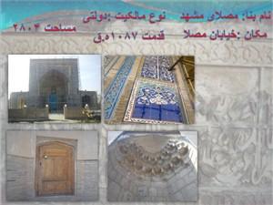 مرمت مصلی مشهد