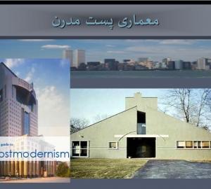 دانلود پاورپوینت معماری پست مدرن
