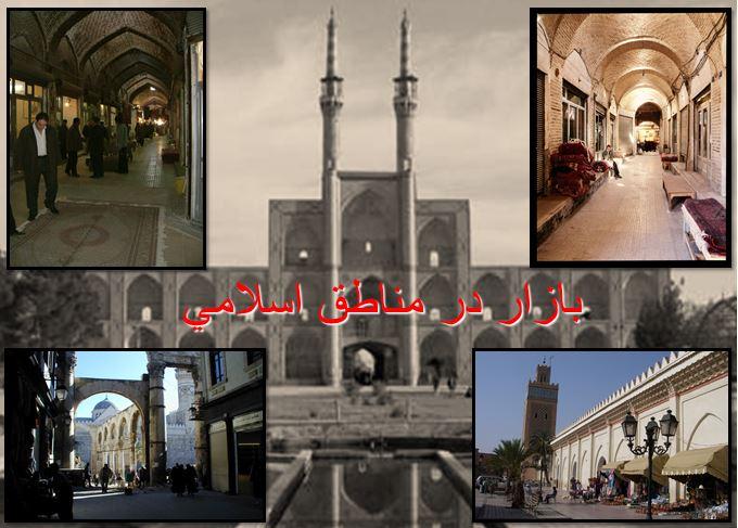 بازار در مناطق اسلامی