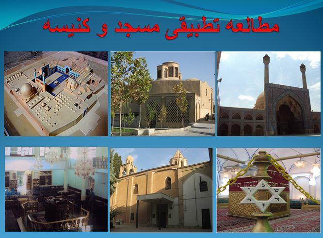 مطالعه تطبیقی مسجد و کنیسه