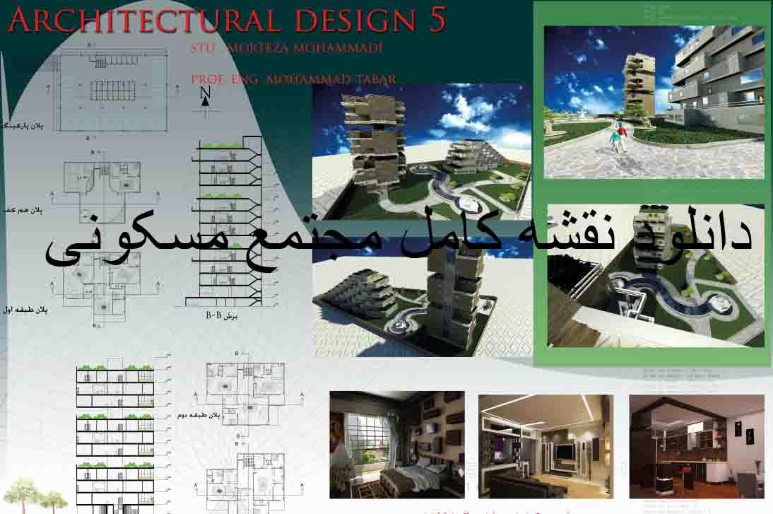 دانلود پروژه مسکونی نقشه ها رندرها،فایل سه بعدی