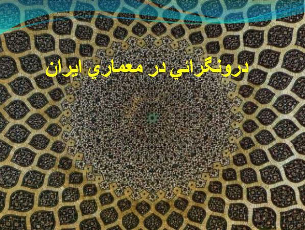 درون گرایی در معماری ایرانی