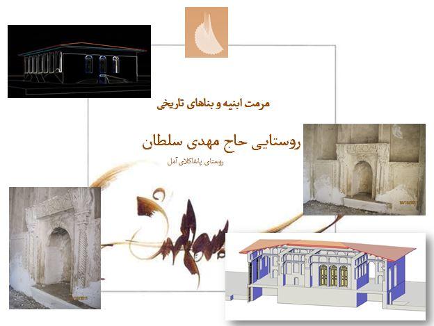 دانلود پروژه کامل مرمت خانه روستایی حاج مهدی سلطان آمل