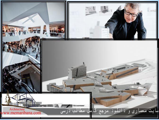 دانلود پاورپوینت مرکز مجتمع تجاری تفریحی سوئیس (دانیل لیبسکیند)