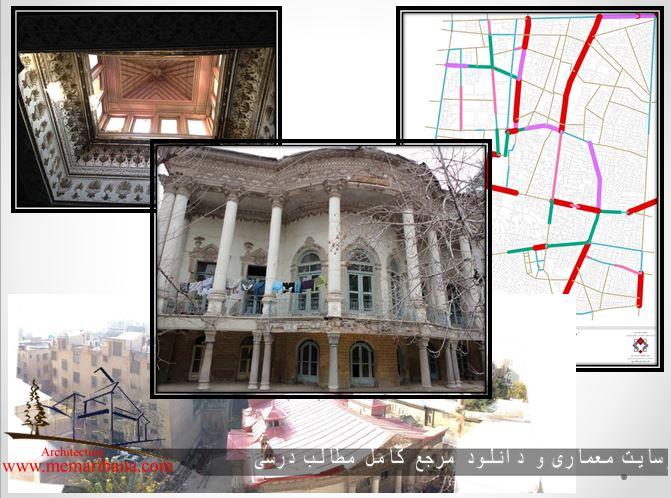 دانلود پاورپوینت مرمت خانه ی موستوفی الممالک تهران