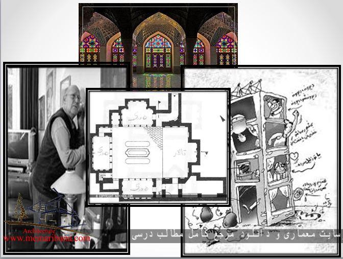 دانلود پاورپوینت تهاجم فرهنگی ازطریق معماری درساختمان های مسکونی و آپارتمان