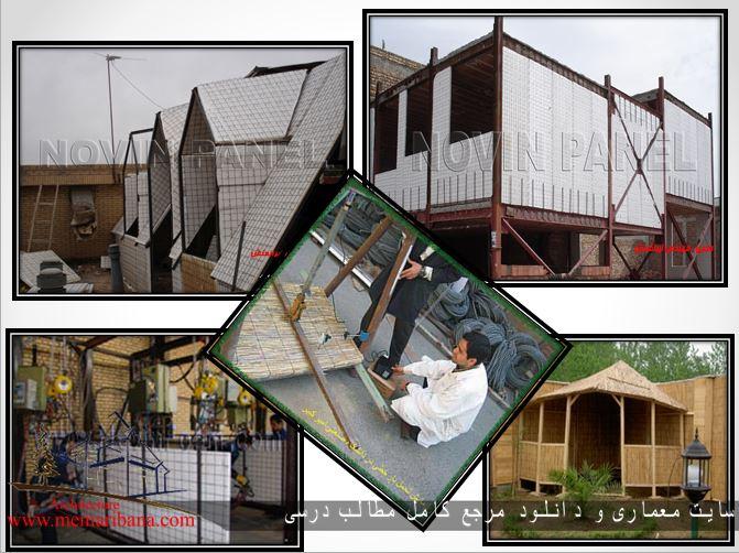 پاورپوینت معرفی انواع مصالح مختلف در سبک سازی ساختمان