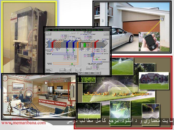 دانلود پاورپوینت معرفی انواع مختلف هوشمندی در ساختمان