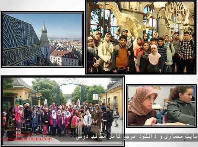 دانلود رساله معماری طراحی مدرسه اسلامی در وین