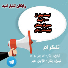 لست بیش 1000 لینک سوپر گروه تبلیغات رایگان در تلگرام