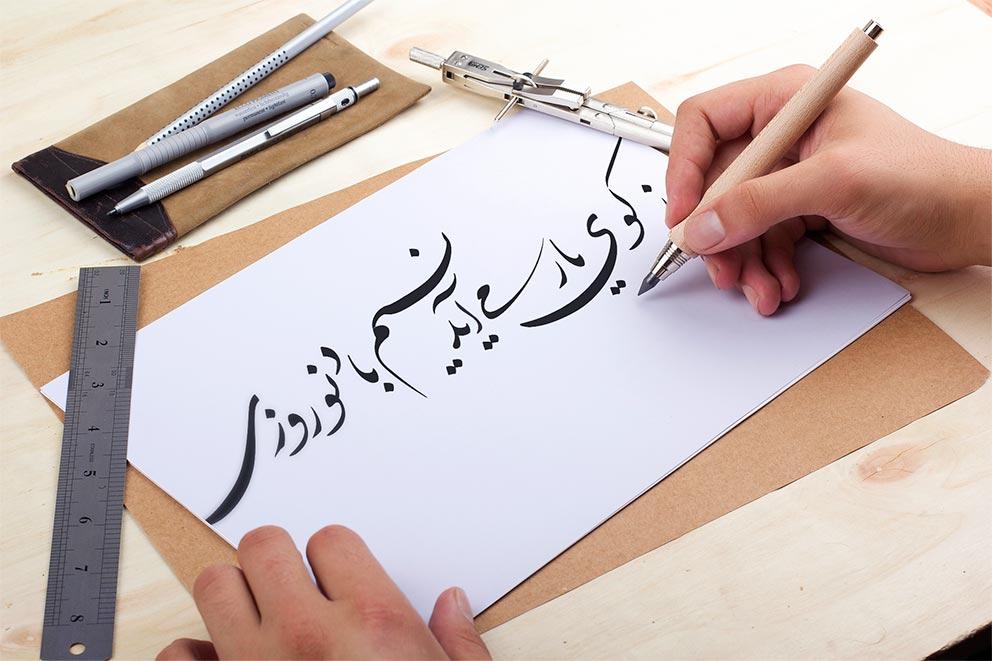 خوشنویسی نوروزی