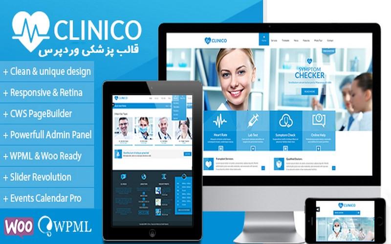 قالب وردپرس پزشکی کلینیک Clinico پوسته پزشکی وردپرس کلینیک