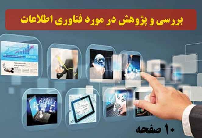 بررسي و پژوهش در مورد فناوري اطلاعات