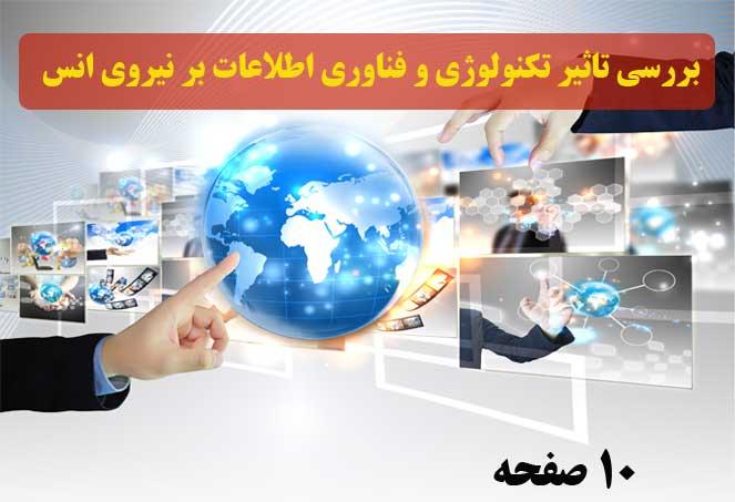 بررسی تاثير تكنولوژي و فناوري اطلاعات بر نيروي انسانی