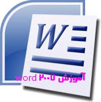 آموزش ورد 2007
