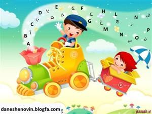 آموزش مهارت خواندن به کودکان