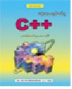 کتاب آموزش  زبان برنامه نویس ++c