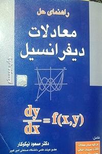 حل المسایل معادلات دیفرانسیل نیکوکار