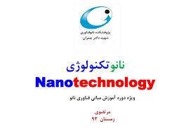 مقاله مباني علمي نانوبيوتکنولوژي