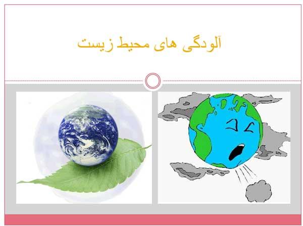 پاورپوینت آلودگی های محیط زیست