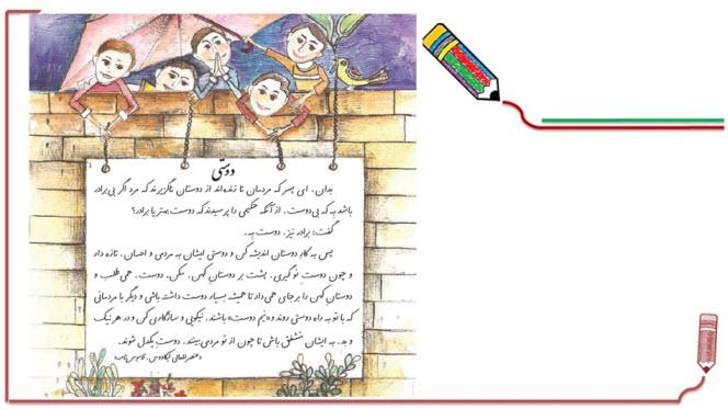 پاورپوینت فارسی ششم دبستان دوستی