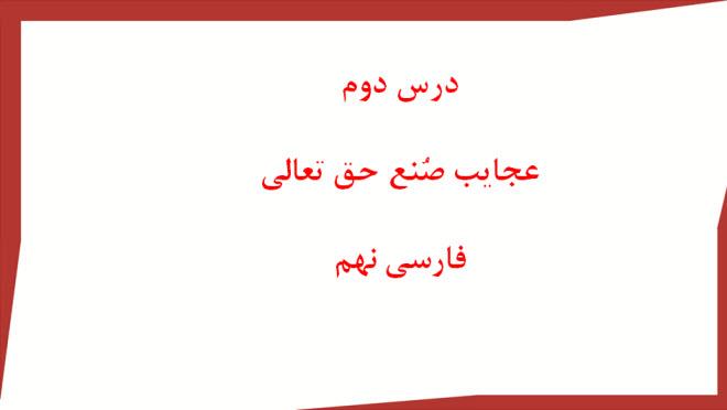 پاورپوینت فارسی نهم - درس دوم - عجایب صُنع حق تعالی