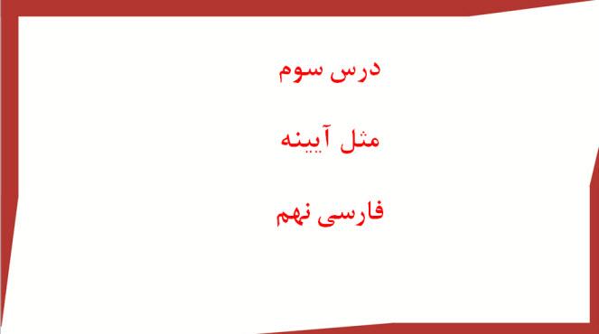 پاورپوینت فارسی نهم - درس سوم - مثل آیینه