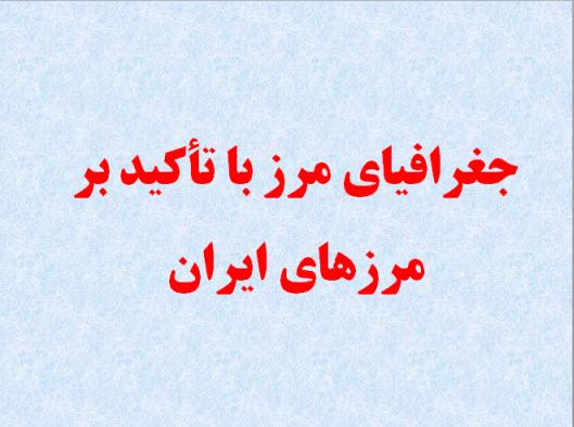 پاورپوینت جغرافیای مرز با تأکید بر مرزهای ایران