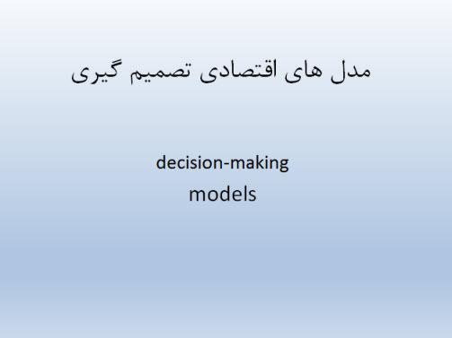 پاورپوینت مدل های اقتصادی تصمیم گیری