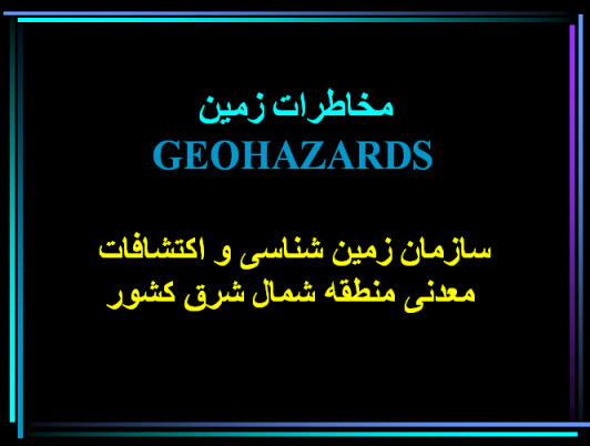 پاورپوینت مخاطرات زمين (GEOHAZARDS)