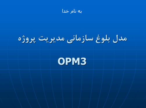 پاورپوینت مدل بلوغ سازمانی مديريت پروژه OPM3
