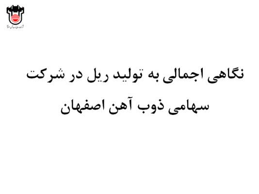 پاورپوینت نگاهی اجمالی به توليد ريل در شركت سهامی ذوب آهن اصفهان