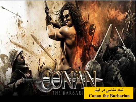 پاورپوینت نمادشناسی در فیلم Conan the Barbarian