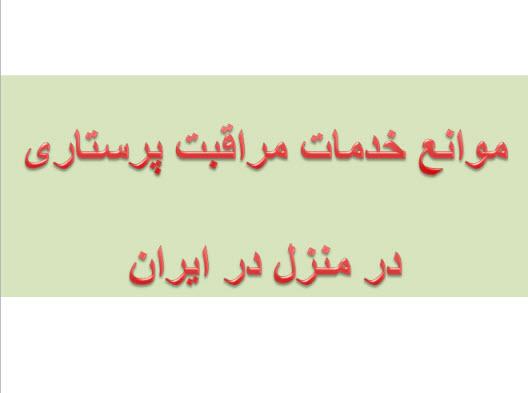 پاورپوینت موانع خدمات مراقبت پرستاری در منزل در ایران