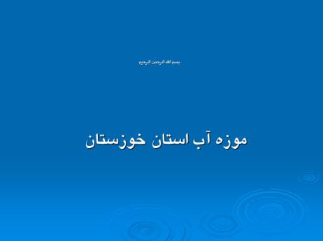 پاورپوینت موزه آب خوزستان