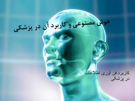 پاورپوینت هوش مصنوعی و کاربرد آن در پزشکی