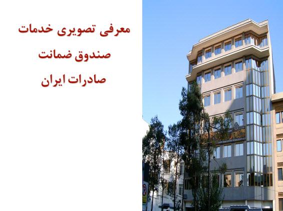 پاورپوینت معرفی تصويری خدمات صندوق ضمانت صادرات ايران
