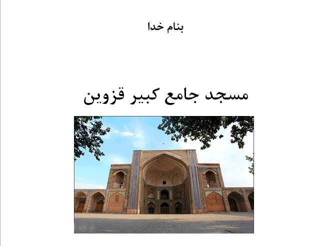 پاورپوینت مسجد جامع کبیر قزوین